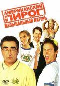 Американский пирог: Музыкальный лагерь (2005)
