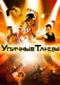 Уличные танцы 3D (2010)