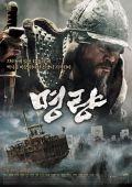 Битва за Мёнрян (2014)