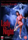 Ночная женщина / La signora della notte