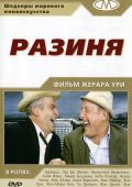 Разиня (1965)