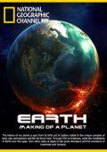 Земля: Биография планеты / Earth: Making of a Planet