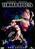 Хроники Риддика: Темная ярость (2004)