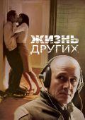 Жизнь других (2006)