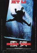 Черная маска (1996)