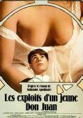 Похождения молодого Дон Жуана / Les exploits d'un jeune Don Juan