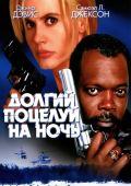 Долгий поцелуй на ночь (1996)