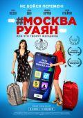 #Москва-Руаян, или Что творят женщины / #Moscou-Royan