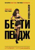 Непристойная Бетти Пейдж / The Notorious Bettie Page