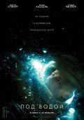 Под водой / Underwater