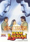 Рам и Лакхан / Ram Lakhan