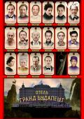 Отель «Гранд Будапешт» / The Grand Budapest Hotel