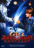 Звездный бойскаут (1997)