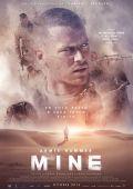 Мина (2016)
