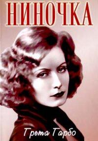 Ниночка (1939)
