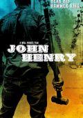 Джон Генри / John Henry