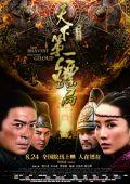 Храбрые телохранители / Tian xia di yi biao ju