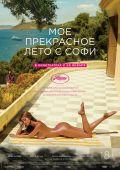 Мое прекрасное лето с Софи / Une fille facile