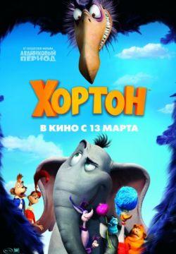 Хортон / Horton Hears a Who!