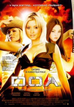 D.O.A.: Живым или мертвым / DOA: Dead or Alive