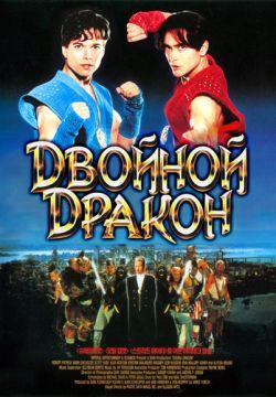 Двойной дракон / Double Dragon