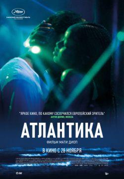 Атлантика (2019)
