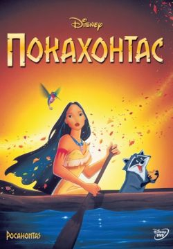 Покахонтас / Pocahontas