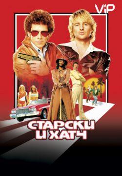 Старски и Хатч / Starsky & Hutch