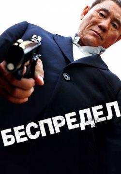 Беспредел / Autoreiji