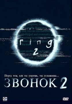Звонок 2 / Ringu 2