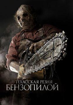 Техасская резня бензопилой 3D / Texas Chainsaw 3D