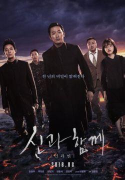 С Богами: Последние 49 дней / Singwa hamkke: ingwa yeon