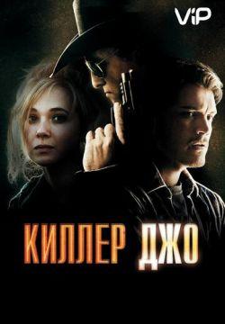 Киллер Джо / Killer Joe