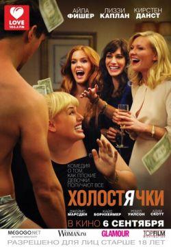 Холостячки / Bachelorette