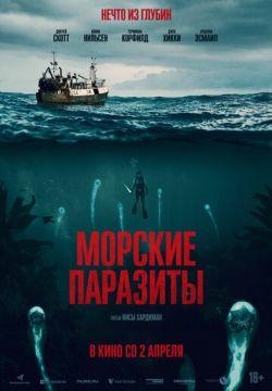 Морские паразиты / Sea Fever