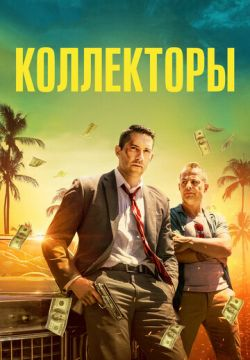 Коллекторы / The Debt Collector