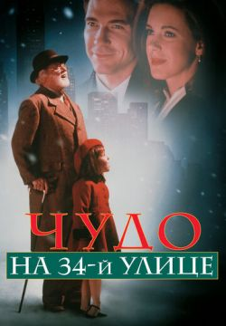 Чудо на 34-й улице / Miracle on 34th Street