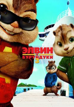Элвин и бурундуки 3 / Alvin and the Chipmunks: Chipwrecked